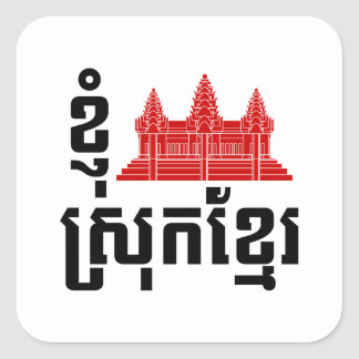 I Angkor (Heart) Cambodia Khmer Language Square Sticker