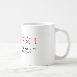 """""""I can speak Chinese!"""" mug"""