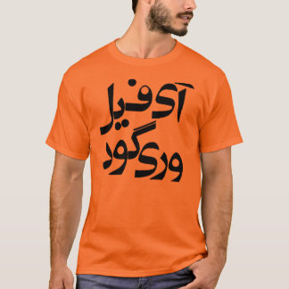 I Feel Very Good in Farsi Writing T-Shirt