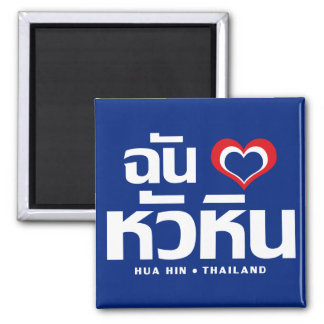 I Heart (Love) Hua Hin ❤ Thailand Magnet
