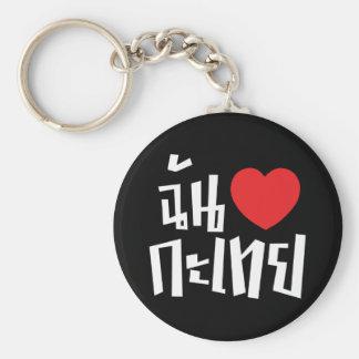 I Heart (Love) Kathoey (Ladyboy) // Thai Language Basic Round Button Key Ring