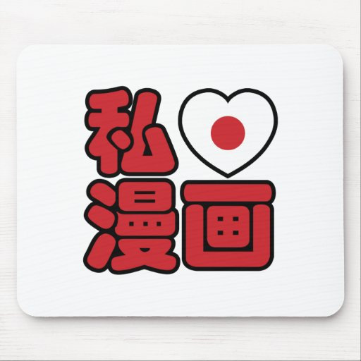 I Heart [Love] Manga 漫画 // Nihongo Japanese Kanji Mouse Pads
