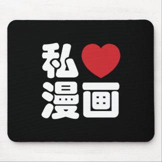 I Heart [Love] Manga 漫画 // Nihongo Japanese Kanji Mousepads