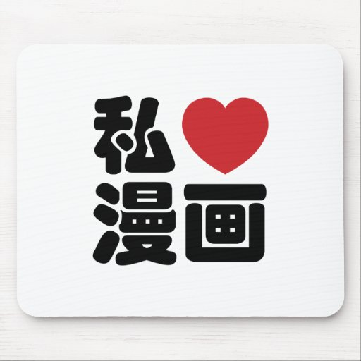 I Heart [Love] Manga 漫画 // Nihongo Japanese Kanji Mousepad