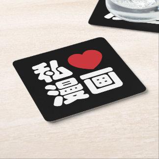 I Heart [Love] Manga 漫画 // Nihongo Japanese Kanji Square Paper Coaster