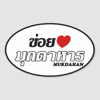 I Heart (Love) Mukdahan, Isan, Thailand Oval Sticker