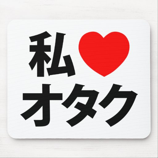 I Heart [Love] Otaku ~ Japanese Geek Mouse Pad