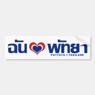 I Heart (Love) Pattaya ❤ Chonburi Eastern Thailand Bumper Sticker