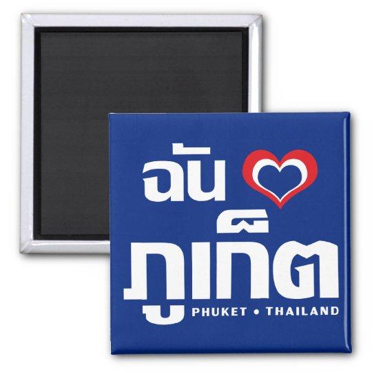 I Heart (Love) Phuket ❤ Thailand Magnet