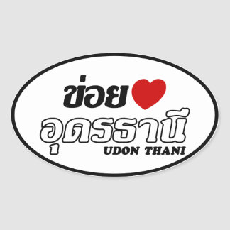 I Heart (Love) Udon Thani, Isan, Thailand Oval Stickers