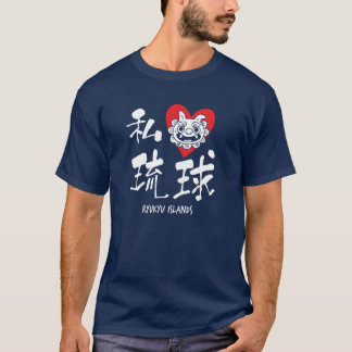 I (Heart) RyuKyu! Kanji T-Shirt