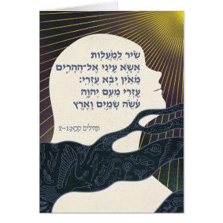 I Lift Up My Eyes (Hebrew) Card