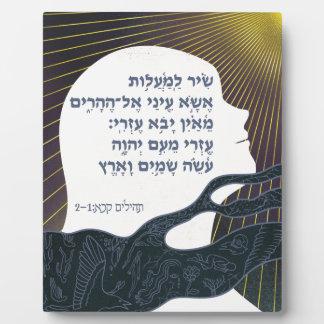 I lift up my eyes Hebrew Display Plaque