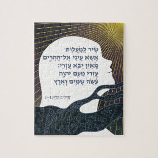 I lift up my eyes Hebrew Jigsaw Puzzle