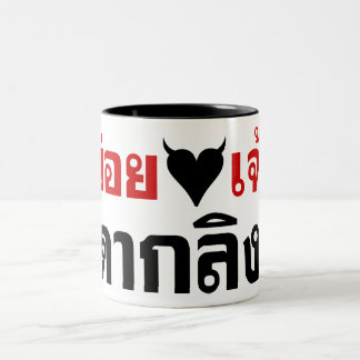 I LOVE [BLACK HEART] YOU DAK LING! * MONKEY BUTT! MUG