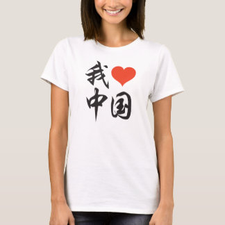 I Love China (Black Brush) v2 T-Shirt