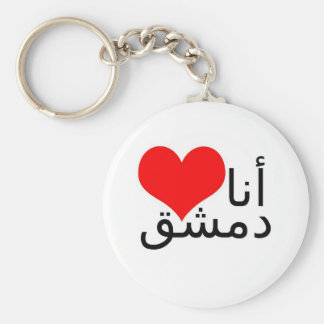 I love Damascus (Arabic writing) Key Ring