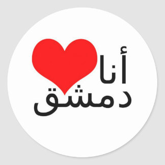 I love Damascus - Sticker