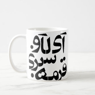 I Love Ghormeh Sabzi in Farsi writing Coffee Mug