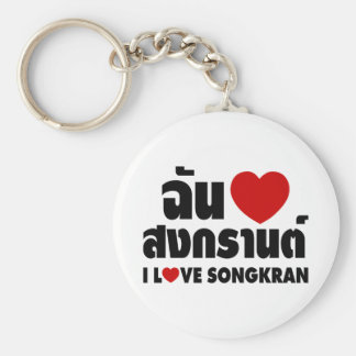 I Love (Heart) Songkran / Thai Language Script Key Ring