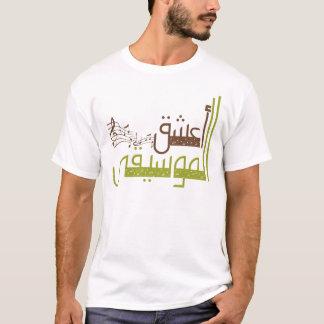 I Love Music / أعشق الموسيقى T-Shirt