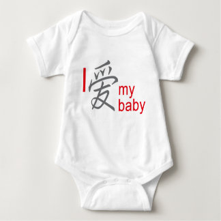 I love my baby baby bodysuit