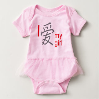 I love my girl baby bodysuit