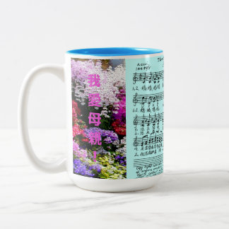 I love my mother song sheet mug