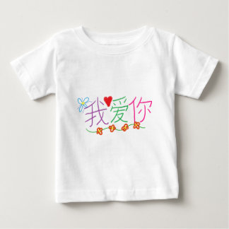 I Love You Baby T-Shirt