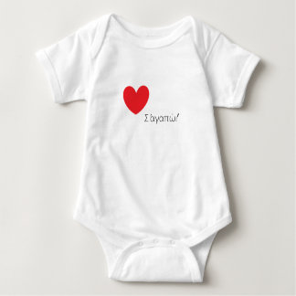 I Love You in greek! With a beautiful red heart! Baby Bodysuit