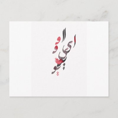 How To Write I Love You In Arabic Calligraphy