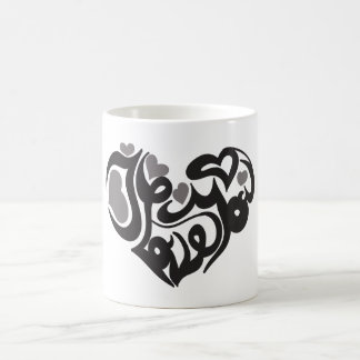 """I love you!"" Monogram Coffee Mug"