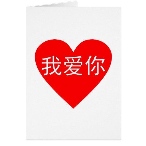 I Love You Wo Ai Ni 我爱你 Chinese Heart Cards
