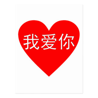 I Love You Wo Ai Ni 我爱你 Chinese Heart Postcards