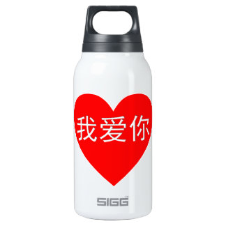 I Love You Wo Ai Ni 我爱你 Chinese Heart 10 Oz Insulated SIGG Thermos Water Bottle
