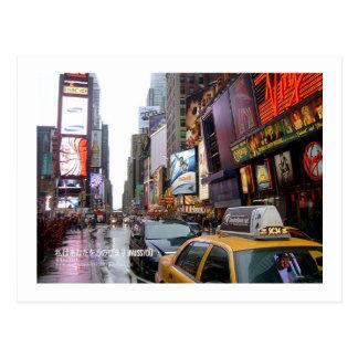 I Miss You (New York) Postcard