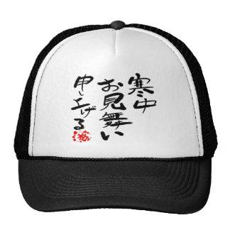 I Moshiageru sympathy COLD weather. Hat