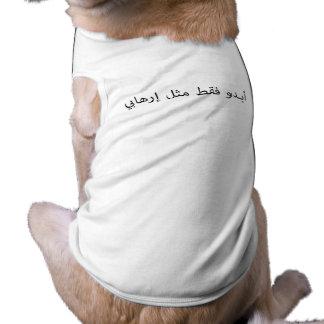 I Only Look Like A Terrorist Sleeveless Dog Shirt