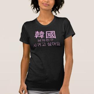 I Want a Korean Boyfriend! T-Shirt