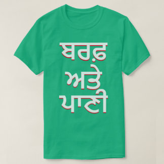 ice and water in Punjabi (ਬਰਫ਼ ਅਤੇ ਪਾਣੀ) T-Shirt