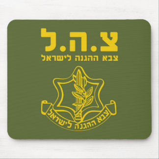 IDF Israel Defense Forces - HEB Mouse Pad
