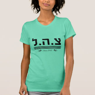 IDF Since 1948 T-Shirt
