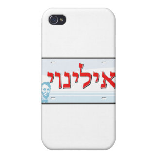 Illinois License Plate in Hebrew Covers For iPhone 4