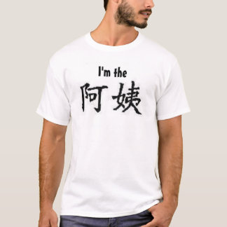 """I'm the """"Aunt"""" (Chinese) T-Shirt"""