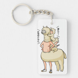 In the truth of the mosquito astonishment English Key Ring