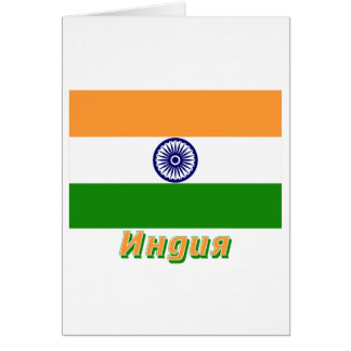 India Flag with name in Russian Card