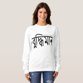 INTELLIGENT - BENGALI SWEATSHIRT