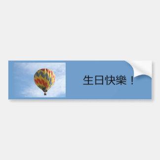 International Cards!  Customize! Bumper Sticker