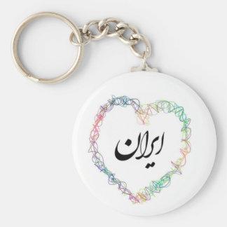 Iran Love 002 Key Ring