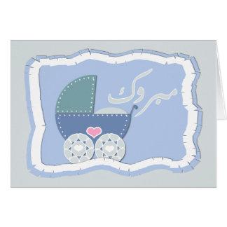 Islam Aqiqah congratulation muslim baby buggy Card